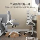 學習椅 電腦椅家用舒適久坐辦公椅靠背學生學習椅子宿舍升降轉椅會議座椅 LX 智慧 618狂歡
