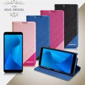 Xmart for ASUS ZenFone Max M1 ZB555KL 完美拼色磁扣皮套四色 黑色桃紅藍色玫瑰金