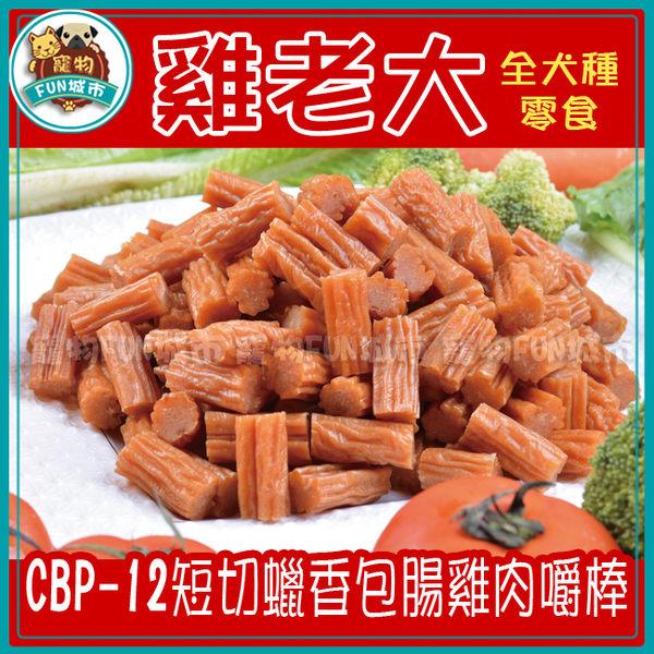 *~寵物FUN城市~*《雞老大 狗零食系列》CBP-12短切蠟香包腸雞肉嚼棒140g