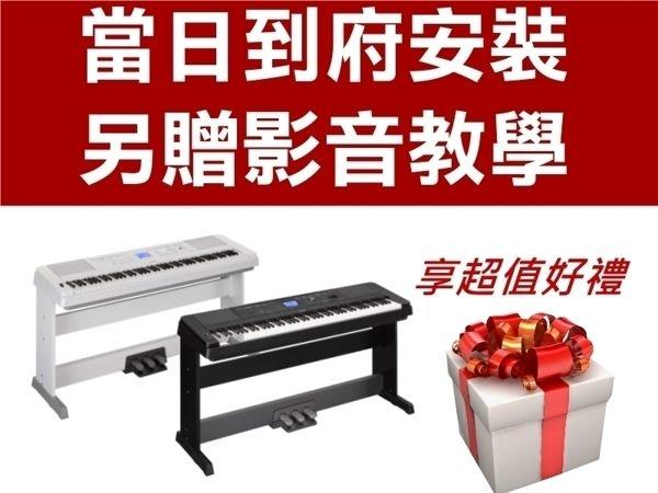 【預購】小新樂器館 YAMAHA DGX660 全台當日配送 山葉88鍵電鋼琴 含原廠琴架,琴椅,三音踏板 DGX660B