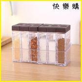收納盒  廚房調味調料盒套裝家用調味品收納盒調味罐