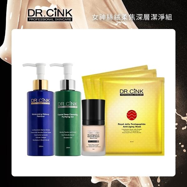 DR.CINK達特聖克 女神絲絨柔焦深層潔淨組【BG Shop】CC霜+卸妝+潔面露