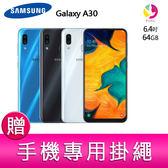 分期0利率 三星 Samsung GALAXY A30 4G/64G 6.4吋 八核心智慧手機 贈「手機專用掛繩*1」