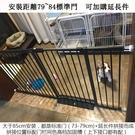 寵物圍欄 狗狗圍欄 79~84 高81公分 加高狗柵欄泰迪貓狗加密隔離欄嬰兒安全門護欄  快速出貨