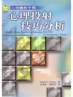 二手書博民逛書店 《心理投射技巧分析》 R2Y ISBN:9578180780│RobertC.Burns