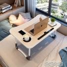 電腦桌 小桌子筆記本電腦桌懶人床上書桌宿舍神器飄窗簡易折疊小桌板 2021新款