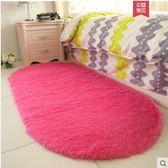 床邊地毯橢圓形現代簡約臥室墊客廳滿鋪房間可愛美少女公主粉地毯【橢圓形100x200cm】