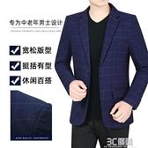 西裝外套 西服男中年休閒小西裝外套秋季新款單西爸爸裝修身上衣單西 3C優購