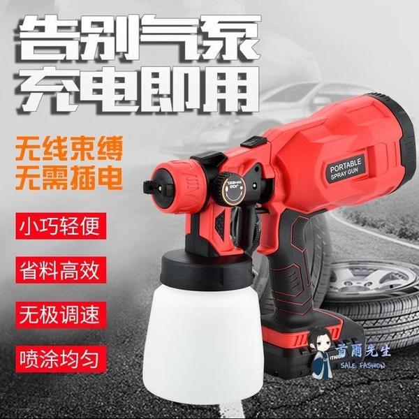 鋰電噴漆槍 鋰電噴槍電動乳膠漆噴塗機無線油漆塗料噴漆機充電除甲醛自動噴槍T