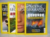 【書寶二手書T8/雜誌期刊_PEL】國家地理雜誌_2004/9-12月間_共4本合售_當地球越來越暖等