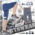 XL-8XL加大碼*超彈涼感速乾短褲 鬆緊腰健身運動褲 涼感排汗超輕薄五分褲-4色【CP16047】