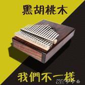 指拇琴 卡林巴琴初學者單板拇指琴17音女生樂器學生手指鋼琴七夕創意禮物 卡卡西