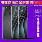 HTC Desire 21 Pro 5G鋼化玻璃膜D21 Pro電鍍全膠手機膜保護貼膜