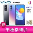分期0利率 VIVO Y72 (8G/128G) 6.58吋雙5G超級夜景大電量電競手機 贈『手機指環扣 *1』