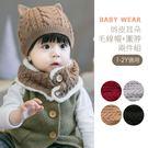 俏皮耳朵毛線帽+圍脖兩件組 柔軟針織,立體貓耳朵造型 外出保暖度加分! 1-2Y適用