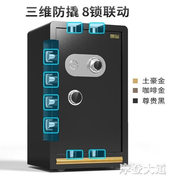 方宬機械鎖保險櫃辦公室大型老式帶鑰匙密碼保管箱607080cm超大空間床頭櫃QM『摩登大道』