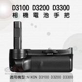 攝彩@NIKON 電池手把 尼康 D3100 D3200 D3300 專用 電池手把 垂直把手 提昇續航力