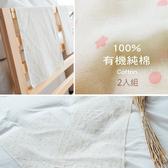 【HD533】台灣製.100%有機純棉洗澡巾.2條入