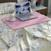 簡約筆記本電腦做桌床上書桌學生懶人桌摺疊桌家用學習桌小桌子 ATF 極有家