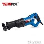 往復鋸 Tenwa木工往復鋸家用電動鋸曲線鋸切割機馬刀鋸專業套裝手提木  【雙十一鉅惠】
