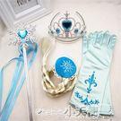 髮飾 冰雪奇緣艾莎公主魔法棒皇冠假發辮手套女童配飾表演道具兒童禮物【小天使】