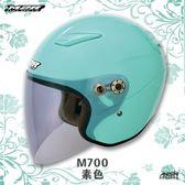 [中壢安信]M2R M-700 M700 馬卡龍帽 素色 土耳其藍 半罩 四分之三 3/4 安全帽 輕量化 內襯全可拆