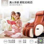 按摩椅榮康智慧按摩椅小型家用全自動全身揉捏按摩器多功能頸部腰部肩部 igo交換禮物