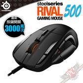 [ PC PARTY ]  賽睿 SteelSeries RIVAL 500 競爭者 光學電競滑鼠 送9HD鼠墊