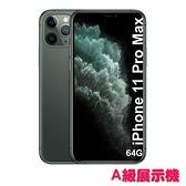 【A級展示機】【送空壓殼+滿版玻璃保貼】APPLE iPhone 11 Pro Max 64G