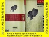 二手書博民逛書店罕見小說選刊長篇小說增刊2002上半年號.Y180897