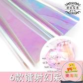 滴膠模具 幻彩膜變色膜鐳射星空紙DIY水晶滴膠UV膠模具炫彩膜鐳射紙【樂淘淘】