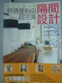 【書寶二手書T3/設計_PGS】舒適便利的超完美隔間設計_永井一夫