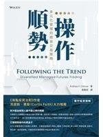 二手書博民逛書店《順勢操作: 多元化管理的期貨交易策略》 R2Y ISBN:986632091X