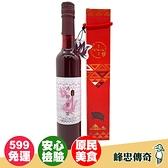 【峰忠傳奇】台東洛神花濃縮果漿(濃縮液)400ML/瓶 台東小農 植物界紅寶石【好時好食】
