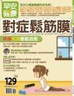 早安健康特刊(38):對症鬆筋膜 疼痛失調都能自癒
