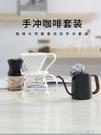 濾咖啡壺套裝V60手沖陶瓷杯紙玻璃分享壺手搖磨豆機 樂活生活館
