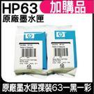 HP原廠祼裝63一黑一彩