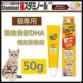 *King Wang*Staminol《貓咪專用-增進食慾DHA補充營養膏》50g