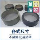 """《台灣製》 PVC 不銹鋼防蟲網罩 2"""" 防蟲網 不銹鋼內網 排氣孔 通風罩 PVC配管專用"""