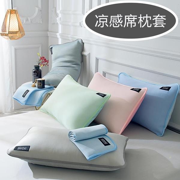 涼席枕套 夏季棉質純色冰絲單人枕頭套學生成人涼枕套【八折搶購】