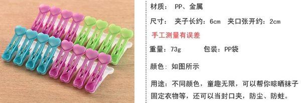 [協貿國際]  多功能糖果色塑料夾子強力衣服夾晾曬夾 (50個價)