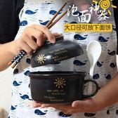 加大號陶瓷泡面杯碗帶蓋帶手柄方便面碗 LQ3195『夢幻家居』