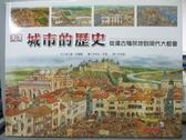 【書寶二手書T1/歷史_YBF】城市的歷史-從遠古殖民地到現代大都會_菲力普‧史鐵爾