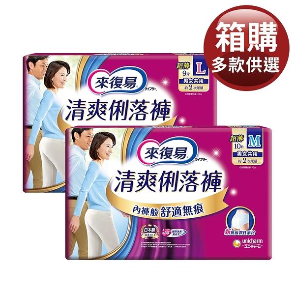 《限宅配》來復易 清爽俐落褲 (箱購) M/L【新高橋藥妝】成人紙尿褲/2款可選