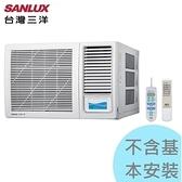 【台灣三洋空調】11-13坪 7.2kw定頻右吹窗型冷氣《SA-R72G》全機3年,壓縮機10年保固