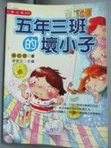 【書寶二手書T3/少年童書_HHB】三年五班的壞小子_楊紅櫻