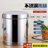米桶 裝米桶家用不銹鋼儲米箱防蟲防潮米缸20面粉50斤25kg30收納罐10斤【幸福小屋】