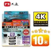 PX大通 標準乙太網HDMI線 HD-10MM 10M