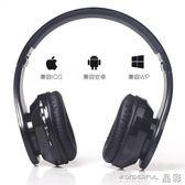 頭戴式耳機 藍芽重低音無線音樂手機電腦電視耳麥帶話筒運動跑步帶麥插卡 晶彩生活