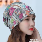 包頭帽帽子女士薄款透氣月子帽睡帽 防風包套頭帽光頭堆堆化療帽春秋 陽光好物